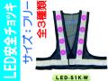 LED安全チョッキ LED-51K-W・K-Y・Y-Y 1