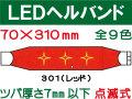 LEDヘルバンド 301〜310 1