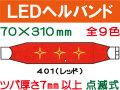 LEDヘルバンド 401〜410
