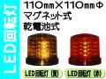 LED回転灯 黄・赤