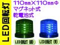 LED回転灯 緑・青