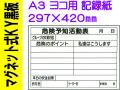 マグネット式KY黒板 A3ヨコ 記録紙