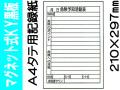 マグネット式KY黒板 A4タテ 記録紙