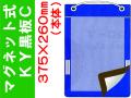 マグネット式KY黒板 黒板C 1