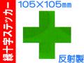 緑十字ステッカー ヘルステ42 反射製