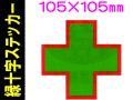 緑十字ステッカー ヘルステ41(B)