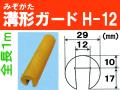 溝形(みぞがた)ガード H-12 1m