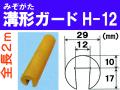 溝形(みぞがた)ガード H-12 2m