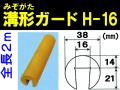 溝形(みぞがた)ガード H-16 2m