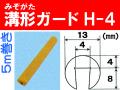溝形(みぞがた)ガード H-4