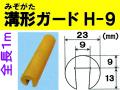 溝形(みぞがた)ガード H-9 1m