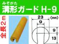 溝形(みぞがた)ガード H-9 2m