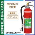加圧式自動車用粉末ABC消火器 M20MC