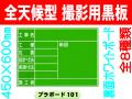 全天候型 撮影用黒板 プラボード101〜105・107〜109 1