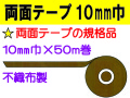 両面テープ 10mm巾