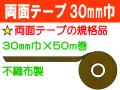 両面テープ 30mm巾