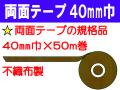 両面テープ 40mm巾