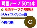 両面テープ 50mm巾