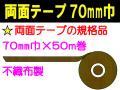 両面テープ 70mm巾
