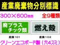 産業廃棄物分別標識 101〜109 1