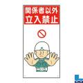 建設現場のイラスト標識(普及版) WBX21