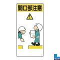 建設現場のイラスト標識(普及版) WBX22