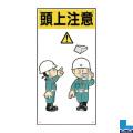 建設現場のイラスト標識(普及版) WBX23