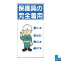 建設現場のイラスト標識(普及版) WBX27