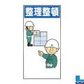 建設現場のイラスト標識(普及版) WBX31