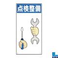 建設現場のイラスト標識(普及版) WBX32
