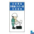 建設現場のイラスト標識(普及版) WBX47