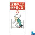 建設現場のイラスト標識(普及版) WBX69