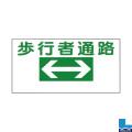 建設現場のイラスト標識(普及版) WBX71