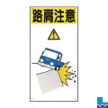 建設現場のイラスト標識(普及版) WBX72