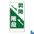 建設現場のイラスト標識(普及版) WBX91