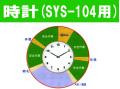 システムボードSYS-104用 時計