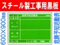 スチール製工事用黒板 危険予知活動表 21