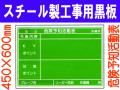 スチール製工事用黒板 危険予知活動表 31