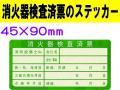 消火器検査済票のステッカー ES1