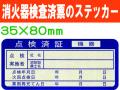 消火器検査済票のステッカー ES3