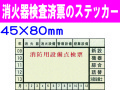 消火器検査済票のステッカー ES5