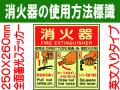 消火器の使用法標識 E162(A)
