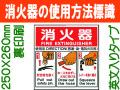 消火器の使用法標識 E163(A)