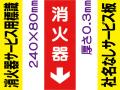 消火器(社名無)サービス用標識 Gタイプ 0.3mm