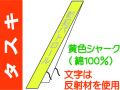 タスキ FB-601