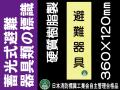 畜光式避難器具類の標識 AC1「避難器具」