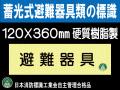 畜光式避難器具類の標識 AC4「避難器具」