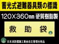 畜光式避難器具類の標識 AC5「救助袋」