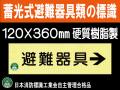 畜光式避難器具類の標識 AC7「避難器具→」