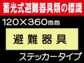 畜光式避難器具類の標識 ACS4「避難器具」